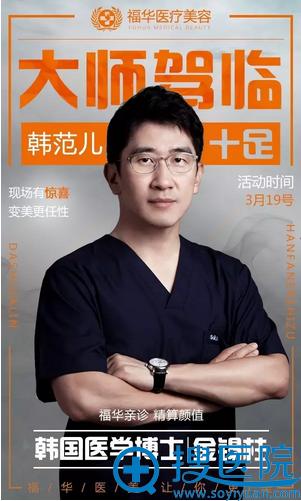 深圳福华整形医院特邀医生金锡柱院长