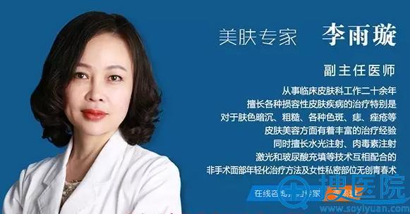 北京八大处整形医院李雨璇医生