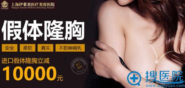 上海伊莱美内窥镜隆胸价格直降10000元