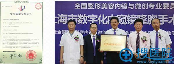 上海伊莱美内窥镜隆胸获国际专利