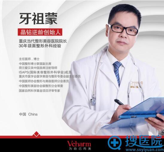 牙祖蒙_重庆当代整形医院院长