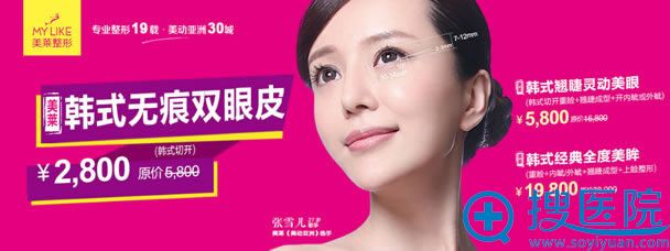 天津美莱韩式无痕双眼皮价格