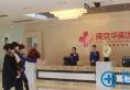 南京华美和韩辰哪个好?两家医院专家+案例+活动价格大比拼