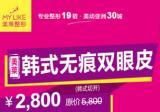 天津美莱双眼皮多少钱?卜胜利韩式无痕双眼皮优惠价格2800元