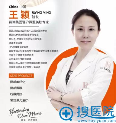 薇琳集团驻沪微整美肤医生王颖院长