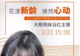 上海薇琳医美直播微整大师在主播脸上注射玻尿酸乔雅登全过程
