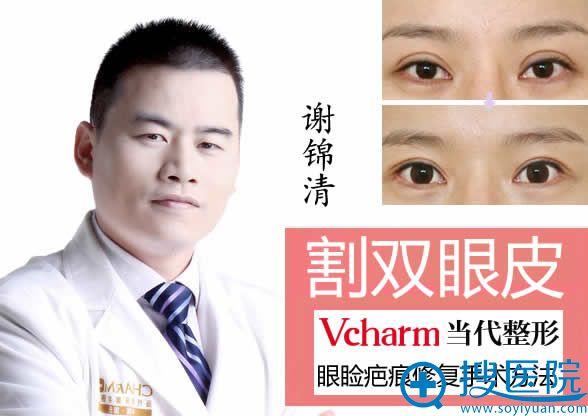 重庆当代谢锦清解析眼睑疤痕修复手术