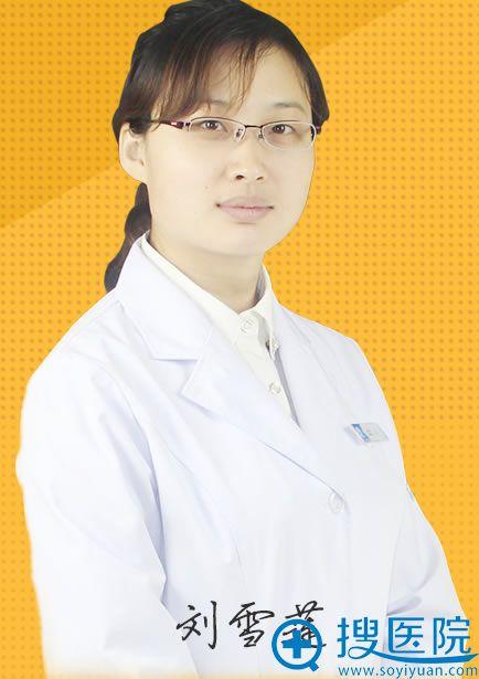 刘雪莲_北京圣贝口腔正畸医生