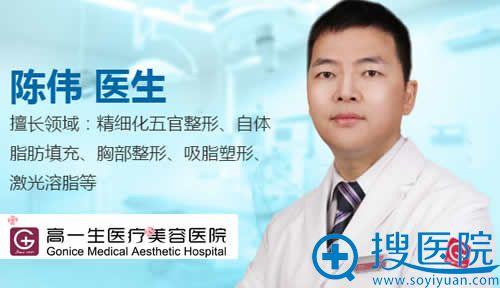 陈伟_西安高一生自体脂肪填充专家
