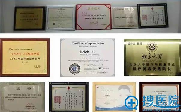 北京小忠丽格院长赵小忠荣誉证书