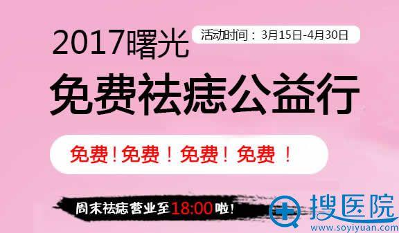 2017福州曙光整形激光去痣公益活动