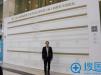 上海丽铂镰仓达郎出席《第十六届上海国际整形美容外科会议》