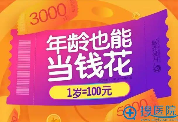 上海华美整形医院-年龄也能当钱花活动