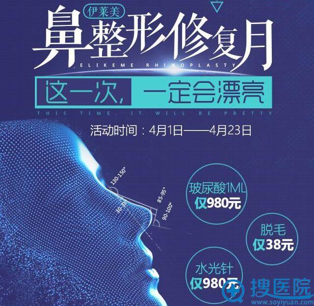 上海伊莱美鼻整形修复月活动