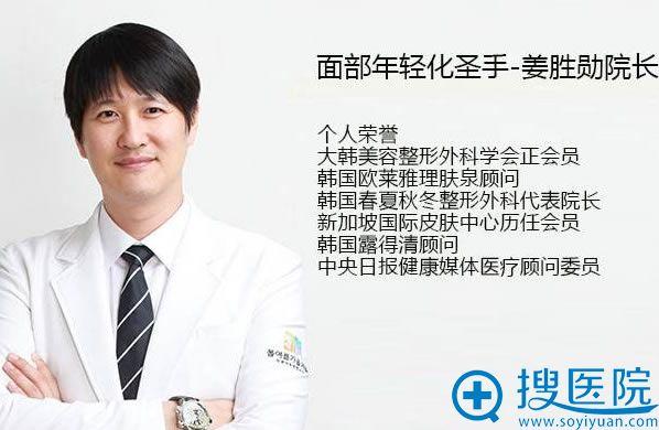 上海华美整形医院姜胜勋院长