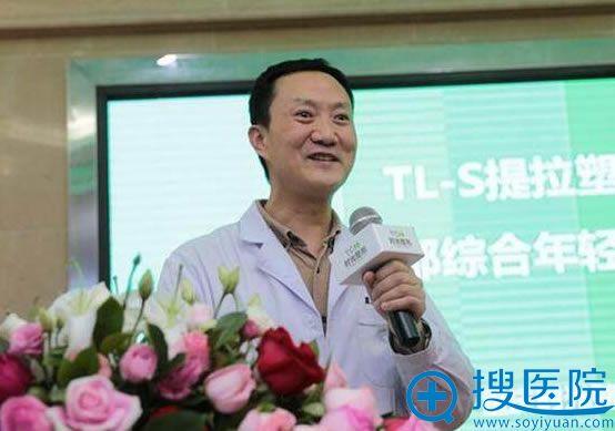 重庆时光冯院长讲解TL-S提拉塑