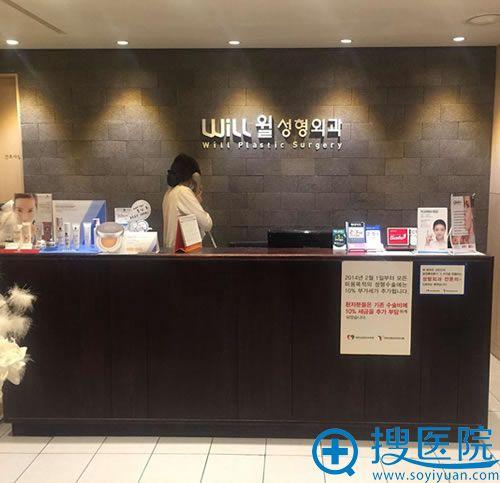 韩国will整形医院前台