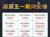 韩国原辰整形外科医院五一放假期间营业时间安排 附吸脂价格表