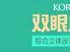 韩国KOREA整形医院哪种双眼皮手术效果自然呢?埋线双眼皮2999元