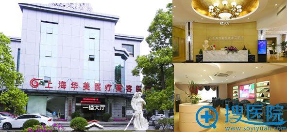 上海华美整形医院外景图