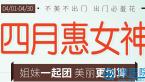 河南郑州整形四月惠女神 美丽项目低至68元!