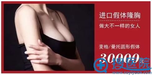 上海伯曼整形医院进口麦格假体隆胸3万元