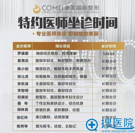 南京康美整形美容医院五月医生坐诊时间表