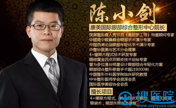 南京康美国际整形医院眼部综合整形中心院长陈小剑