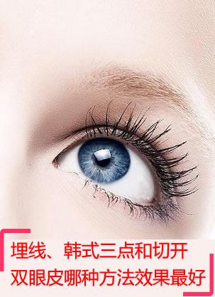 史上最全科普:埋线、韩式三点、全切双眼皮到底哪种做法最好