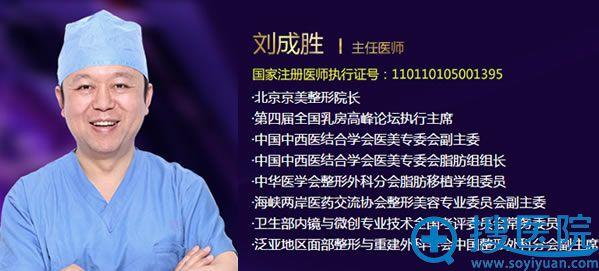 刘成胜_北京京美奥美定取出主任医师