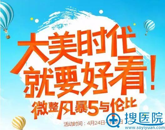 上海华美整形医院五一优惠活动