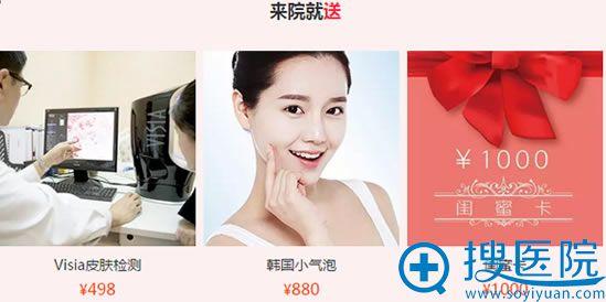 上海伊莱美五一优惠来院就送价值498元皮肤检测、1000元闺蜜卡
