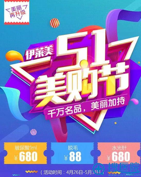 上海伊莱美整形医院五一优惠活动