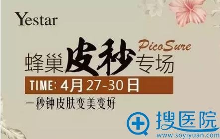 4月27-4月30日,武汉艺星整形美容医院蜂巢皮秒专场活动,皮秒1999元