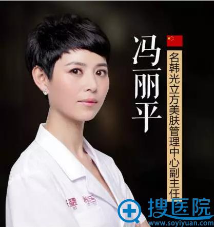 福州名韩整形美容医院美肤医生冯丽平主任