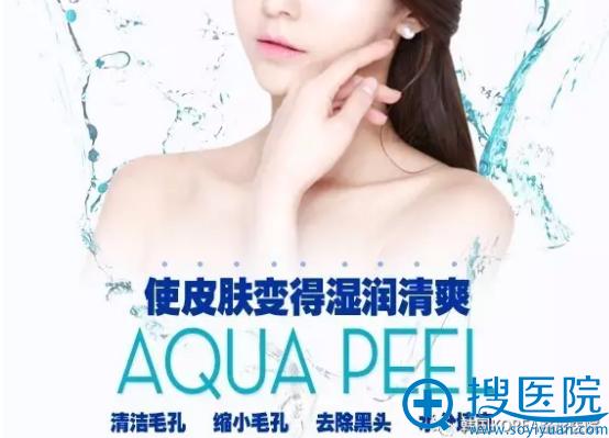 韩国KOREA整形医院AQUAPEEL让肌肤变得湿润清爽