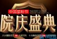杭州Yestar院庆盛典价格表 六大爆款项目66元疯狂购!