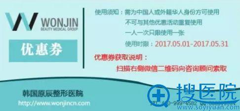 韩国原辰整形医院五一优惠券使用方法