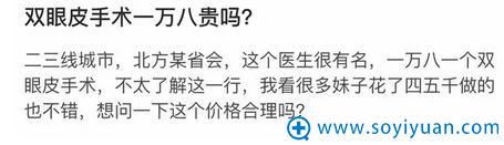 南京华美江宝华揭秘:双眼皮价格的惊人内幕! 双眼皮1980元