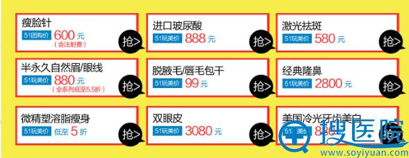 重庆当代整形美容医院五一活动双眼皮价格3080元