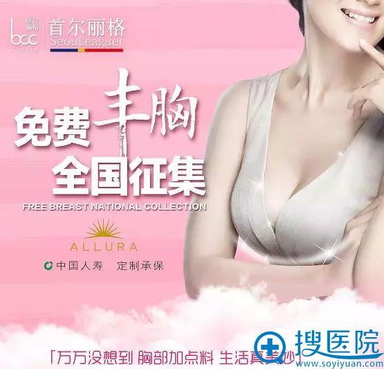 上海首尔丽格免费丰胸全国报名中 麻生泰院长亲自手术