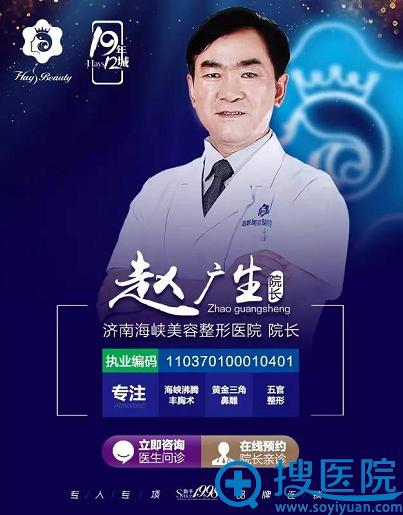 济南海峡院长赵广生