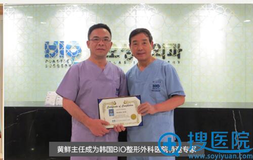 2015年黄鲜主任成为韩国BIOM形外科医院特邀专家