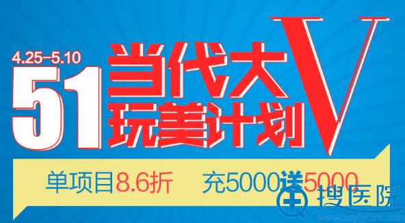 """重庆当代五一活动""""当代大V玩美计划""""价格"""