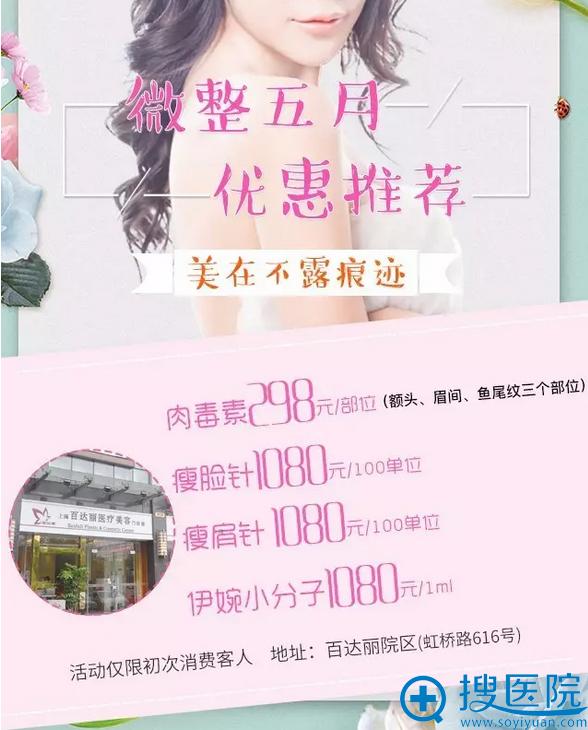 上海百达丽医疗美容医院五月注射季玻尿酸价格表