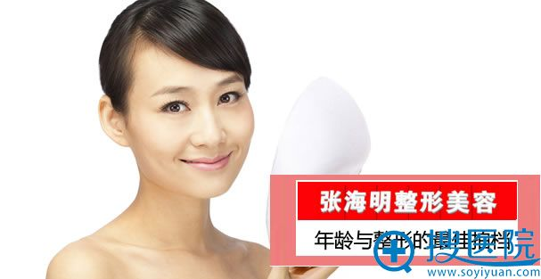 北京张海明解说不同年龄适合的整形项目