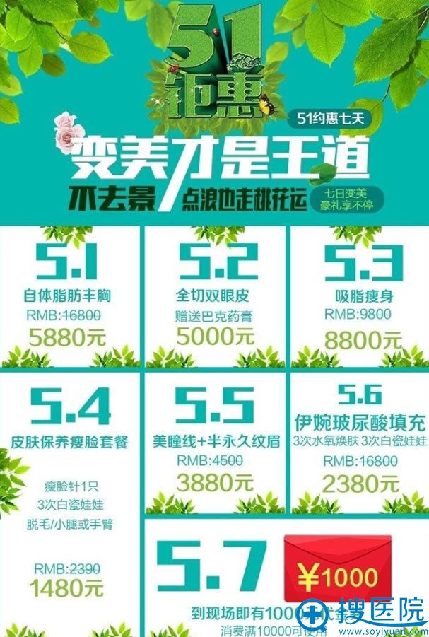 北京亚馨美莱坞整形医院5月价格表
