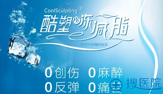 酷塑冷冻减脂0创伤、0麻醉、0反弹、0痛苦