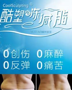 酷塑冷冻减脂有效吗?看上海首尔丽格申汶锡院长怎么说