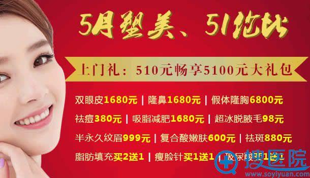 广州广大整形医院5月整形价格表